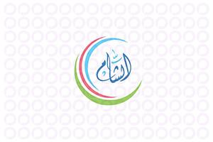 عيادات الشام