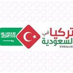 دليل تركيا في السعودية
