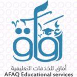 مؤسسة آفاق التعليمية