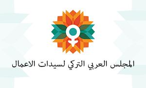 المجلس العربي التركي